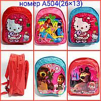 Рюкзак для девочки- разные рисунки мод. А504
