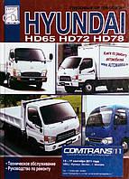 Грузовые автомобили    HYUNDAI HD65 HD72 HD78   Техническое обслуживание • Ремонт
