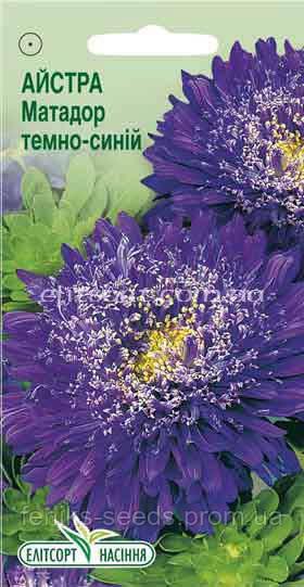 Семена Астра Матадор темно-синий 0,2г ТМ ЭлитСорт