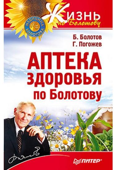 Болотов Б. Аптека здоровья по Болотову