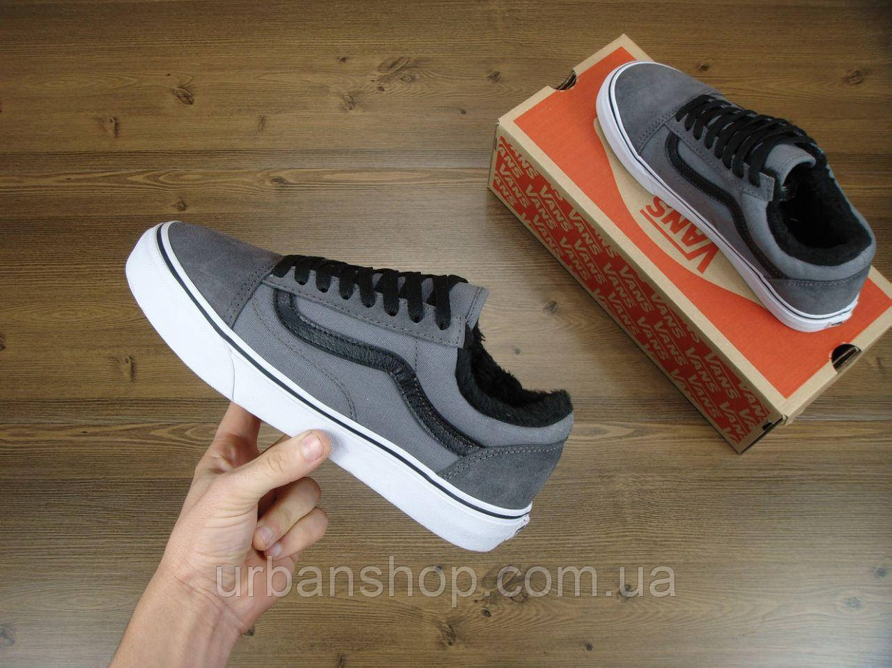 Кеды Vans Old Skool Winter Edition Grey ,зимние вансы с мехом