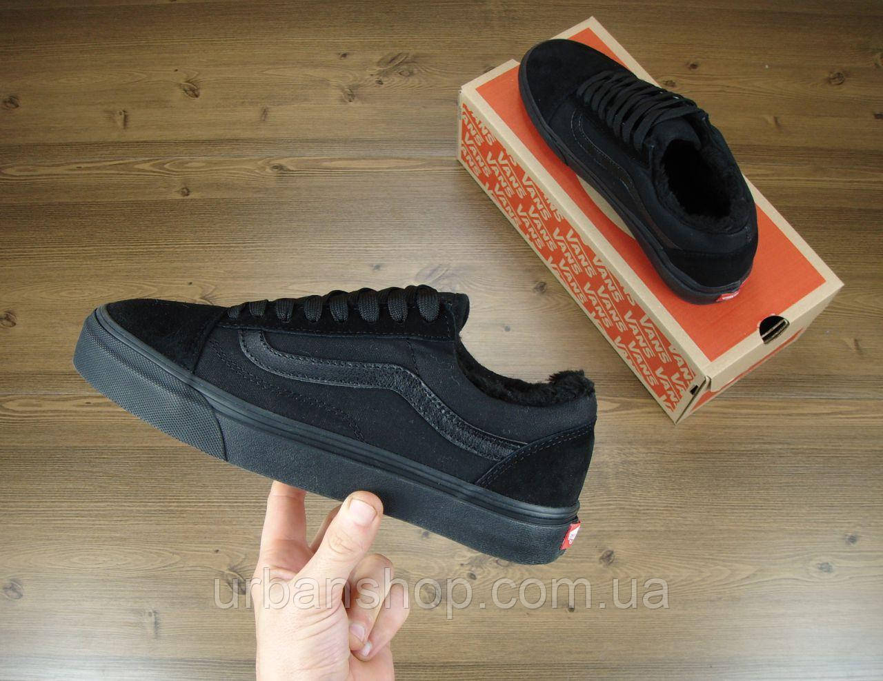 Кеды Vans Old Skool Winter Edition Black, зимние вансы с мехом