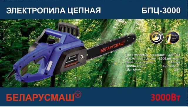 Пила цепная электрическая Беларусмаш БПЦ - 3000, 2 шины / 2 цепи , фото 2