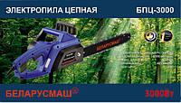 Пила цепная электрическая Беларусмаш БПЦ - 3000, 2 шины / 2 цепи