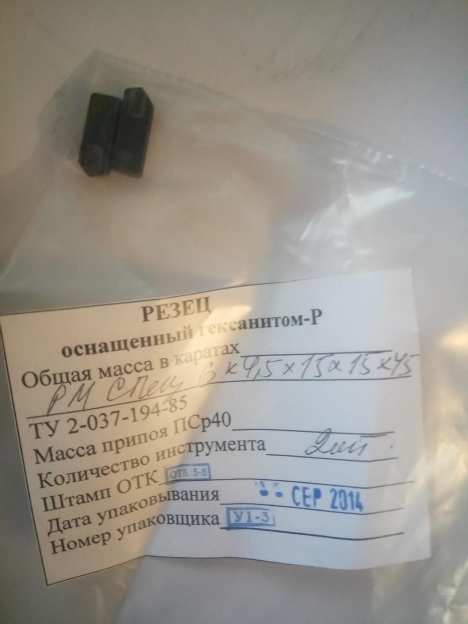 Резец расточной цельный для борштанги 6х 4,5х15х15 х45 оснащенный гексанитом P