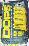 Клей для газобетона DOPS BLOCK белый (белая клеевая смесь для газобетона)