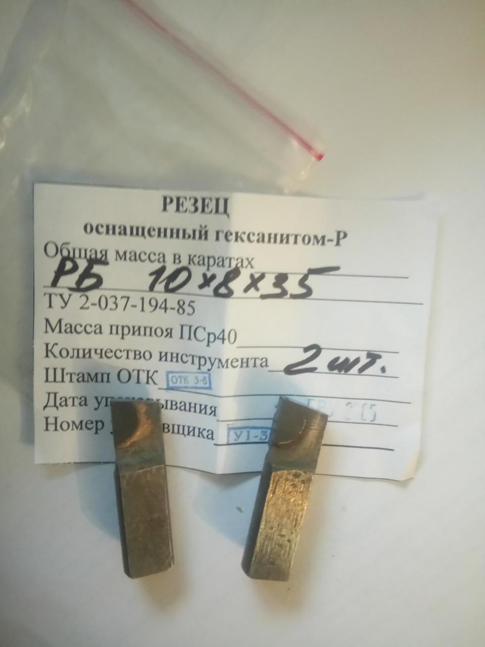 Резец расточной цельный для борштанги 10х 8х35 оснащенный гексанитом P
