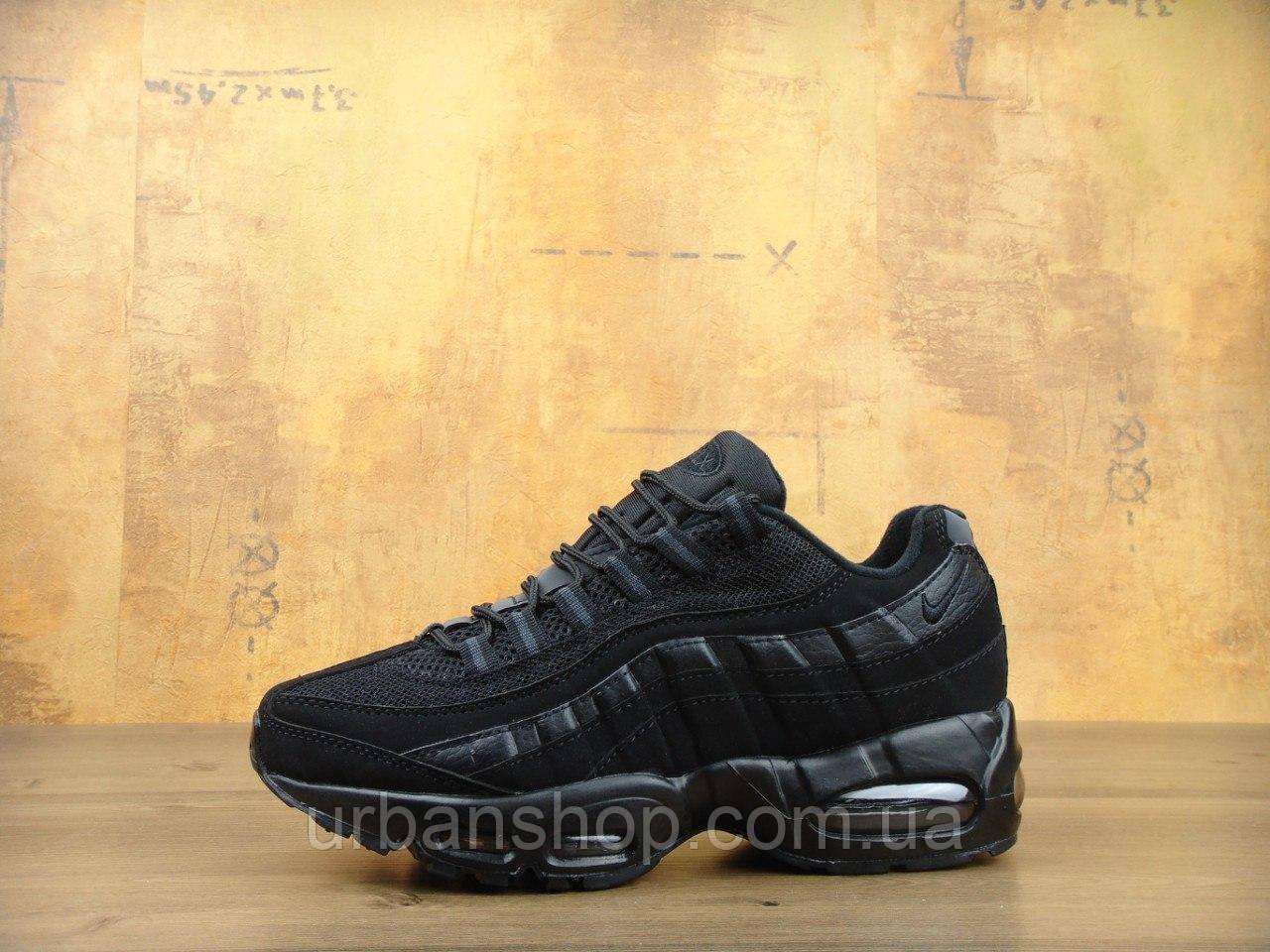 Кроссовки мужские Найк Nike Air Max 95 All Black