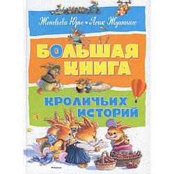 """Женевьева Юрье, Лоик Жуанниго """"Большая книга кроличьих историй"""""""