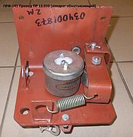 Привод ПРФ-110, ПРФ-145