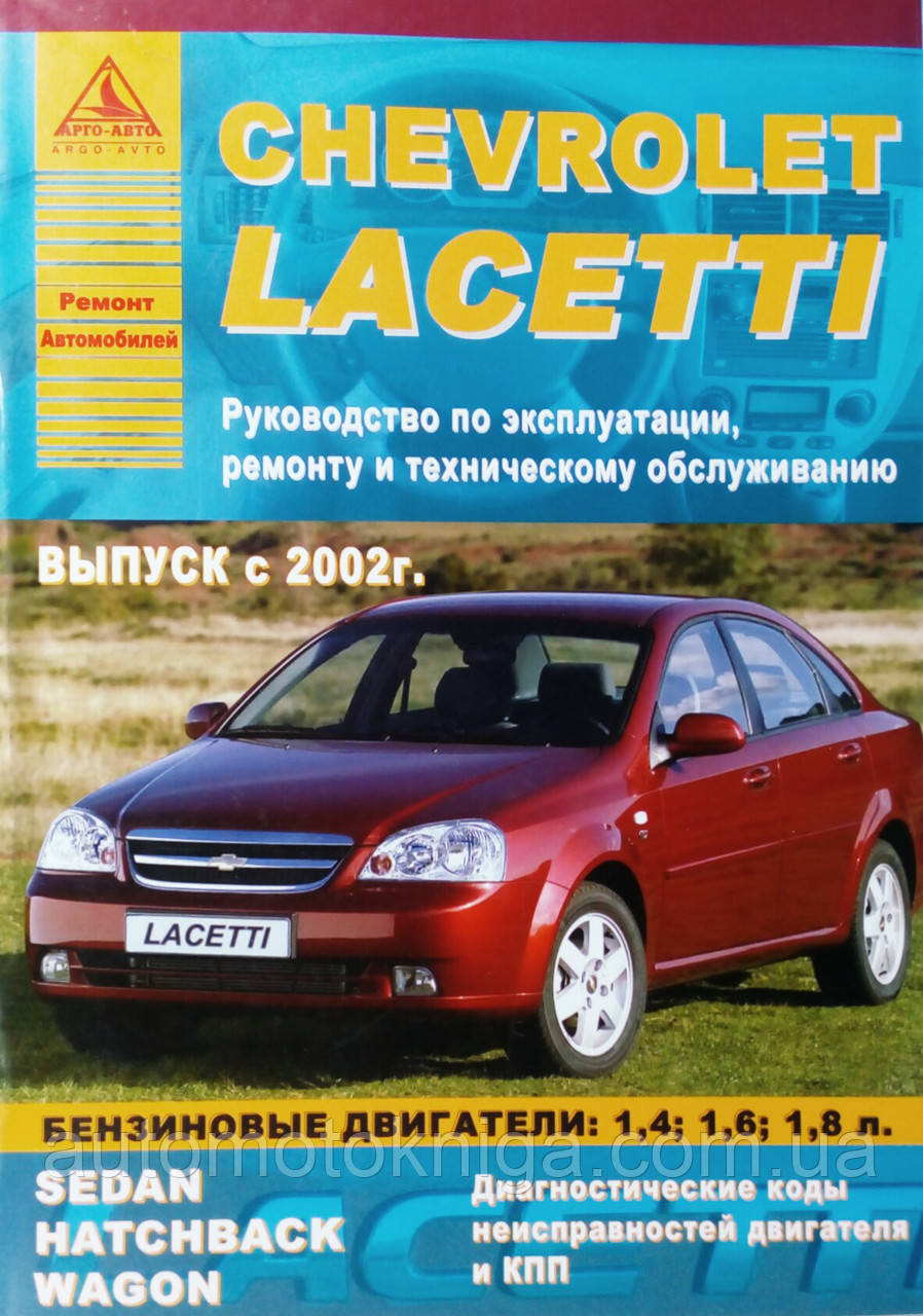 CHEVROLET LACETTI SEDAN/HATCHBACK/WAGON випуск з 2002 року Експлуатація • Обслуговування • Ремонт