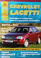 CHEVROLET LACETTI SEDAN/HATCHBACK/WAGON випуск з 2002 року Експлуатація • Обслуговування • Ремонт, фото 1