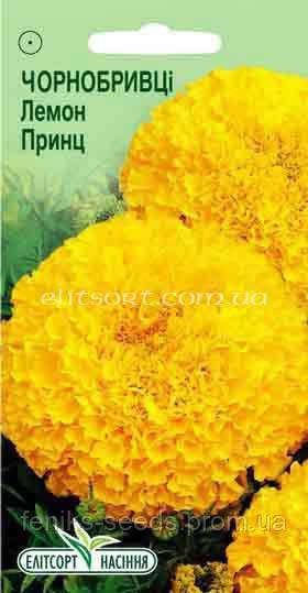 Семена Бархатцы Лимон Принц прямостоящие 0,5г ЭлитСорт