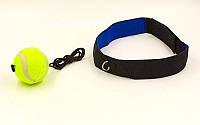 Теннисный мяч на резинке боксерский Fight Ball (пневмотренажер)с повязкой на голову (1шт) UR HO-4459