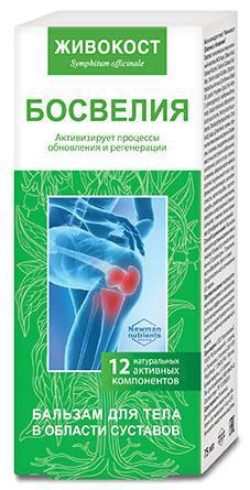 Живокост бальзам для суставов и костей народные рецепты как лечить больные суставы кедровой живицей