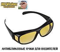 Поляризационные антибликовые очки для водителей HD Vision антифары