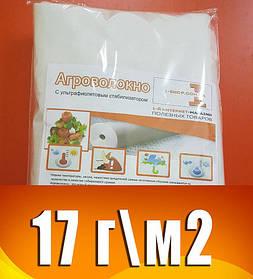Агроволокно біле в пакетах 17гр.