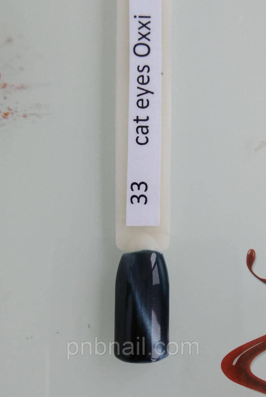 Гель-лак Кошачий глаз  Oxxi  № 33, 8 мл