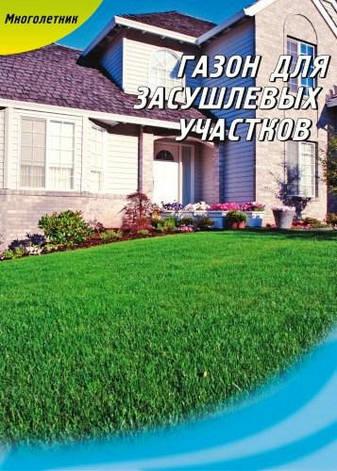 Смесь газонных трав для засушливых участков  1000 г, фото 2