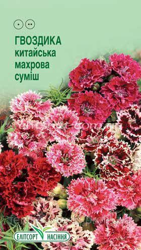 Семена Гвоздика Китайская Махровая смесь 0,2г ТМ ЭлитСорт