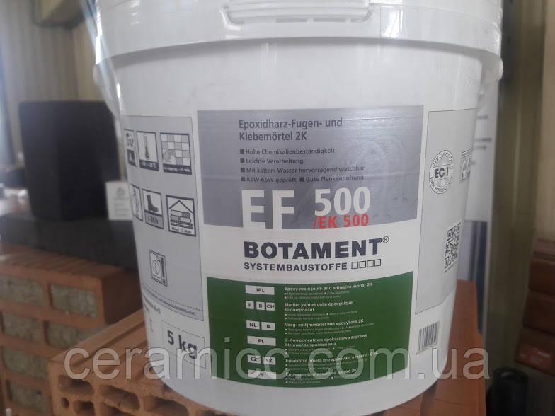 BOTAMENT® EF 500 Двух компонентная эпоксидная затирка клей. Цвет белый 5 кг.