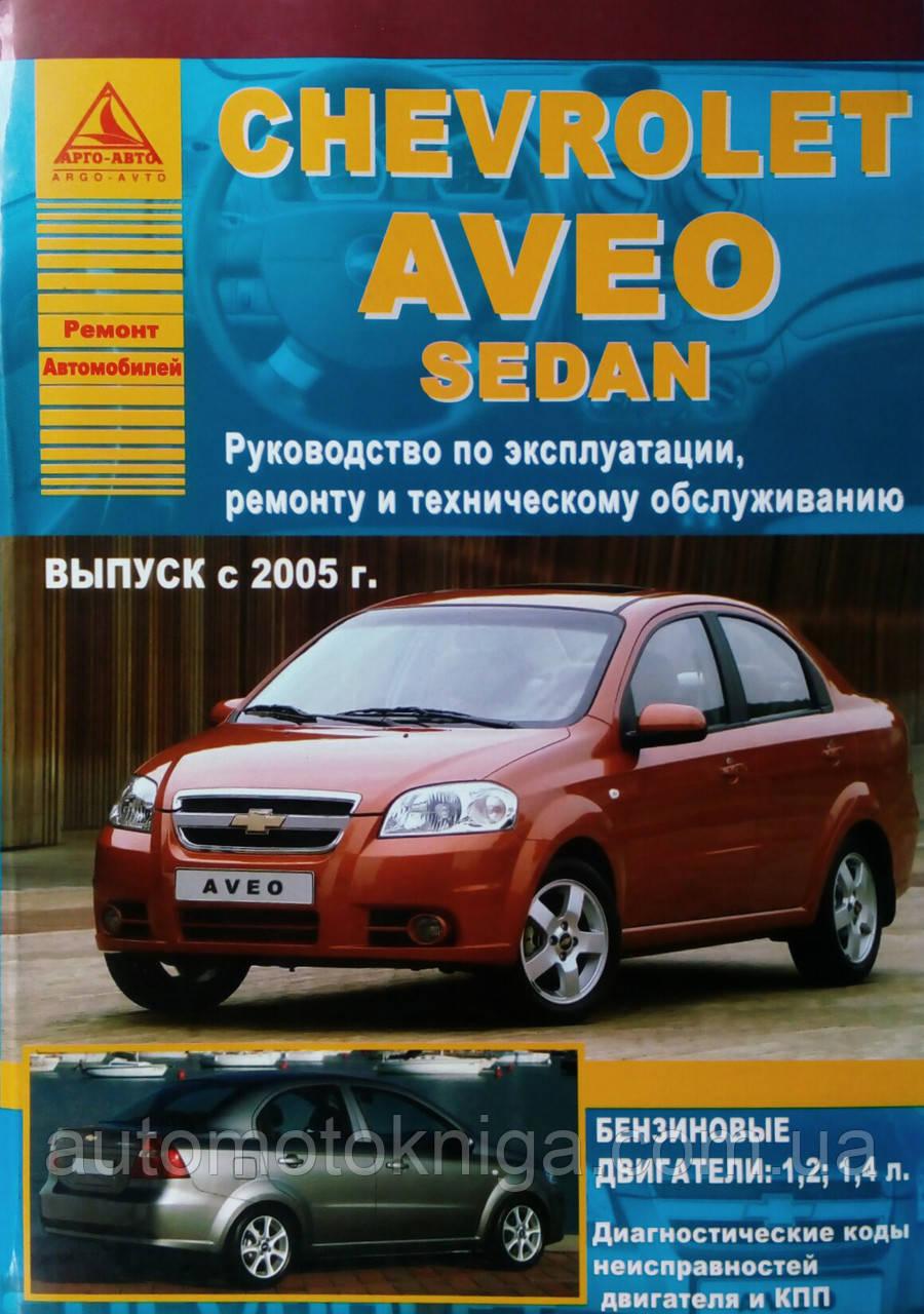 CHEVROLET AVEO SEDAN   Модели с 2005 г.  Эксплуатация • Обслуживание • Ремонт