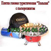 Плитка туристическая  газовая ветрозащитная с пьезорозжигом «Тюльпан»