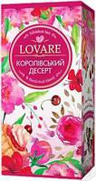 Чай Цветочный в пакетиках Королевский десерт Lovare 24 пак
