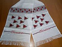 Рушник з вишивкою (100 % льон)