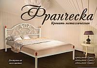 Півтораспальне ліжко Франческа Метал Дизайн