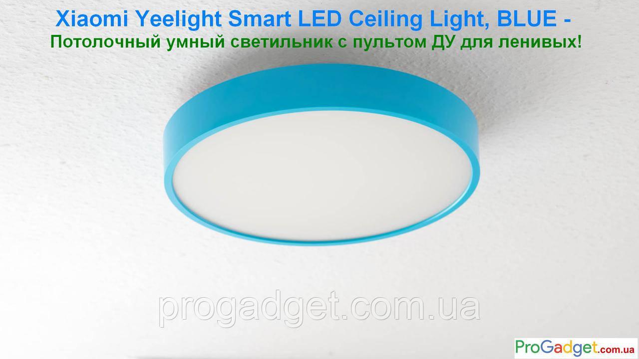Xiaomi Yeelight Smart LED Ceiling Light, BLUE - Потолочный умный светильник с пультом ДУ для ленивых!