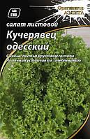 Семена салата полукочанный Кучерявец одесский, 1г