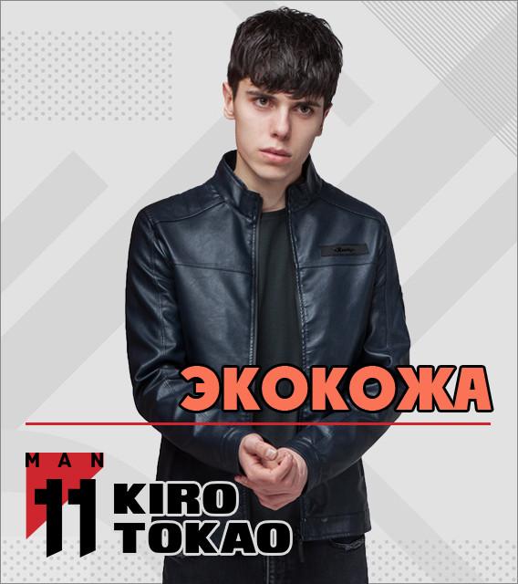 Весенне-осенние куртки экокожа Kiro Tokao