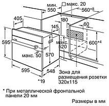 Духовка Siemens HB634GBW1, фото 3