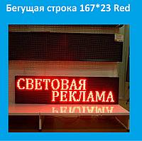 Бегущая строка 167*23 Red!Акция
