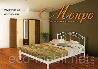 Півтораспальне ліжко Монро Метал Дизайн