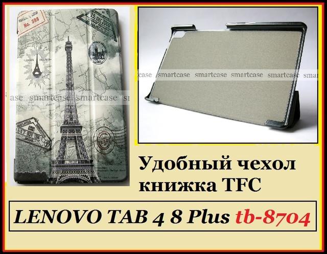 Lenovo tab 4 8 plus чехол книжка купить