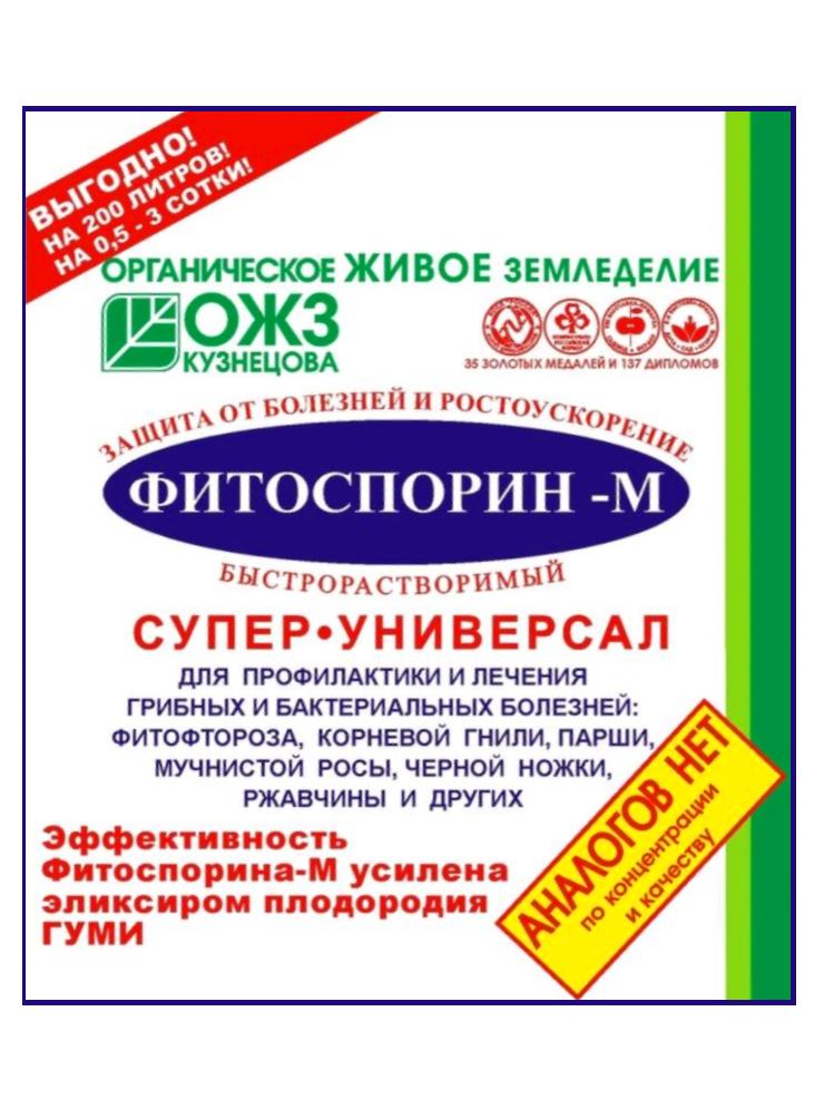 Фитоспорин-М паста СУПЕР быстрорастворимый 100 гр.