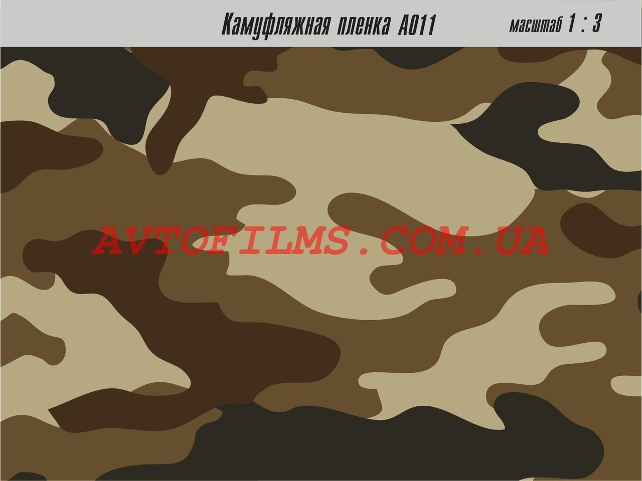 Коричневые пятна камуфляж KPMF A011