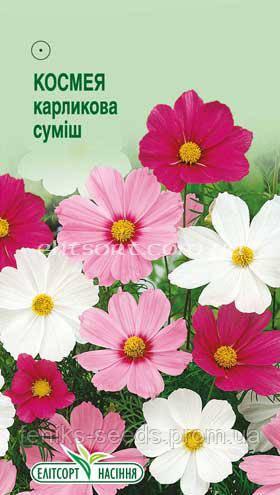 Семена Космея Карликовая смесь 0,3г ТМ ЭлитСорт