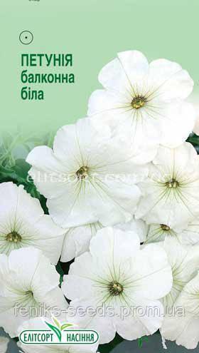 Семена Петуния Балконная белая 0,05г ТМ ЭлитСорт