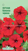 Семена Петуния Балконная красная 0,05г ТМ ЭлитСорт