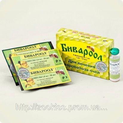 БИВАРООЛ (0,5мл-5доз ) (флувалинат, эмульгатор) Агробиопром Россия.