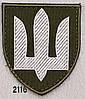 Шеврон ТРИЗУБ - Армійська авіація - на липучке