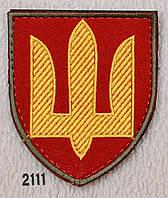 Шеврон ТРИЗУБ - Ракетні війська та артилерія - на липучке