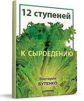 Бутенко Ст. 12 сходинок до сироїдіння