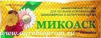 Микоаск (дифеноконазол) Агробиопром. Россия.(10 полосок в уп.).