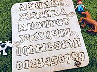 Деревянный алфавит. Азбука из фанеры.