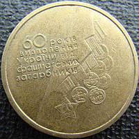 1 грн 2004 года 60 лет освобождения медали