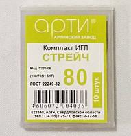 """790105 Иглы швейные """"АРТИ"""" для бытовых машин (стрейч №80)"""